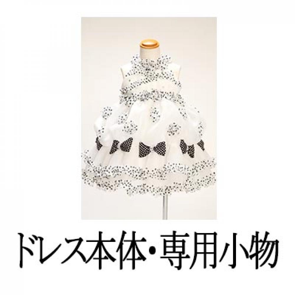 WEBジュニアドレス【マシュマロ】(WH/BK)