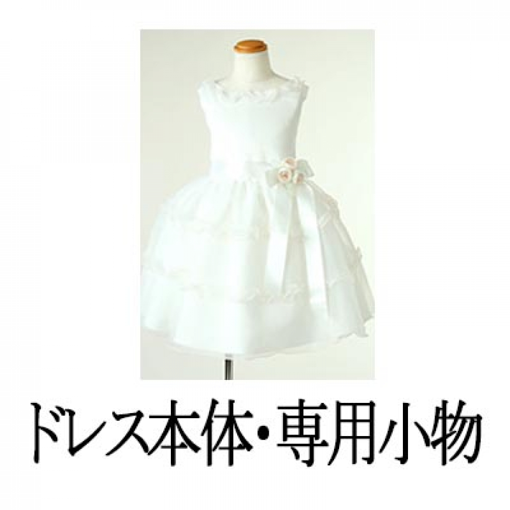 WEBジュニアドレス【03ホワイトキャンディ】