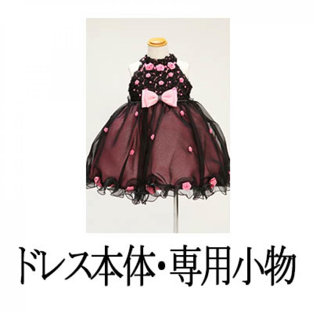 WEBジュニアドレス【スフレ】(BK/PI)