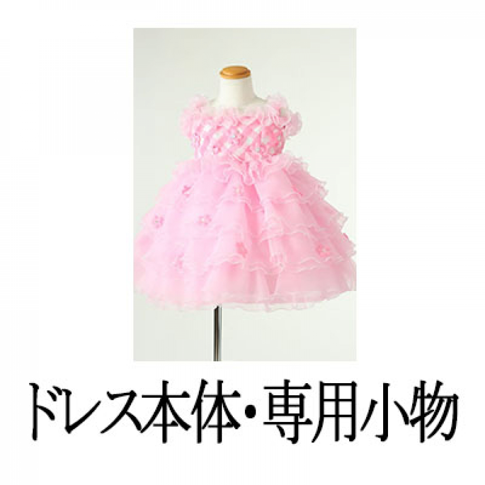 WEBジュニアドレス【01ピンクキャンディ】