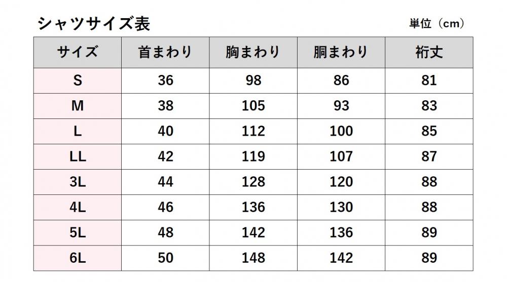 図:サイズ表3