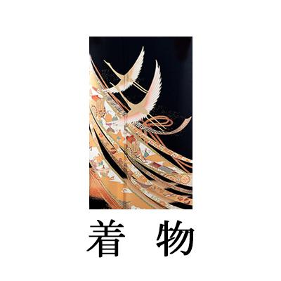 WEB留袖【6306 のしに鶴(京友禅)】