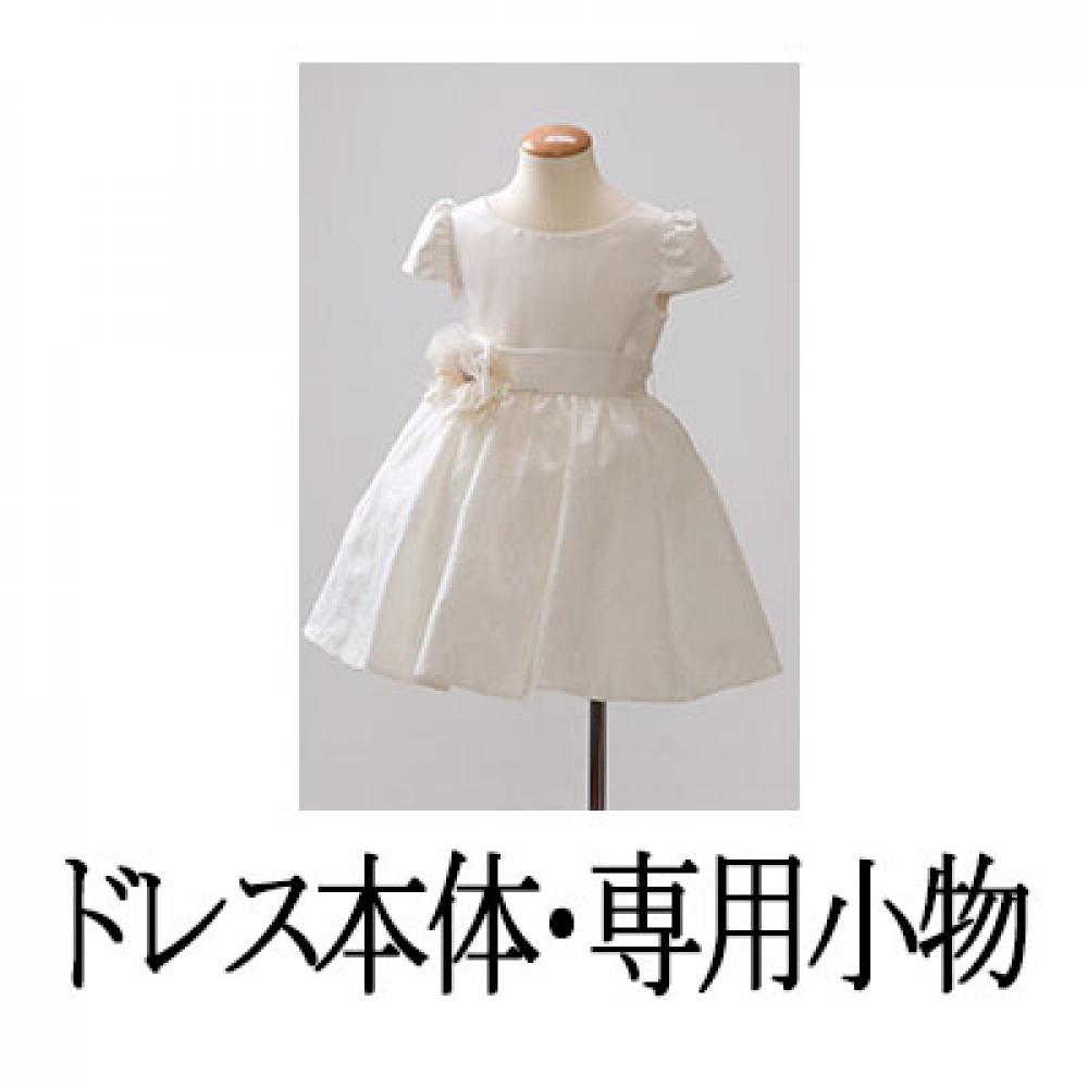 ジュニアドレス【PURE-3】