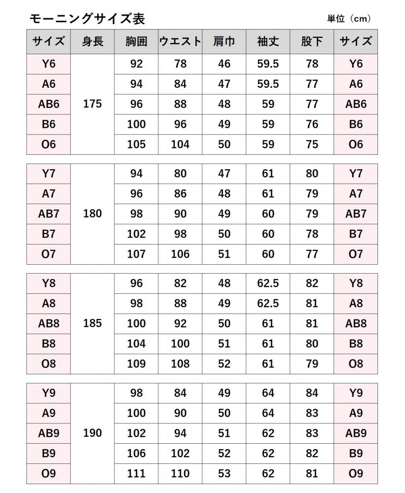 図:サイズ表2