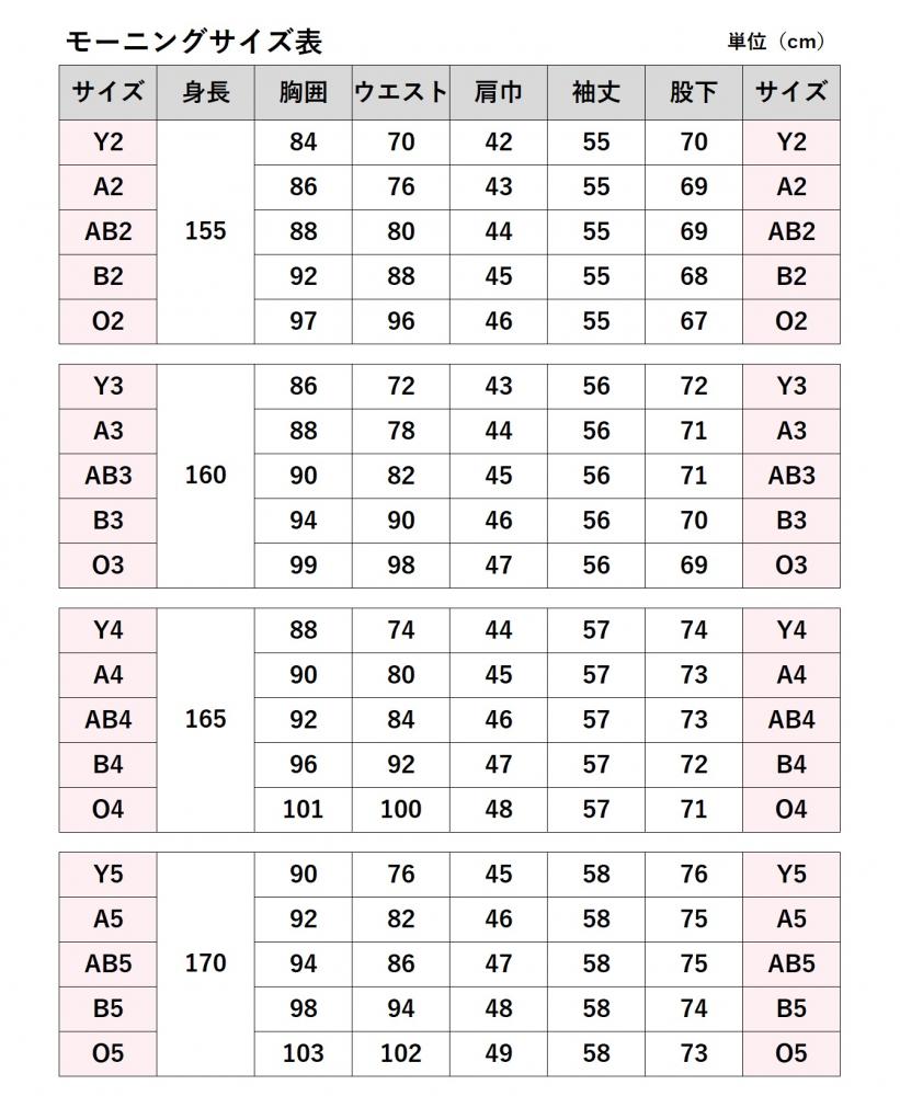 図:サイズ表1