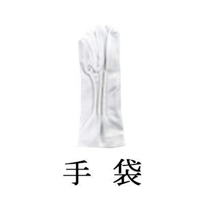 手袋(モーニング用)