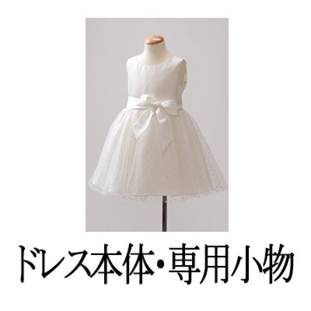 ジュニアドレス【PURE-1】