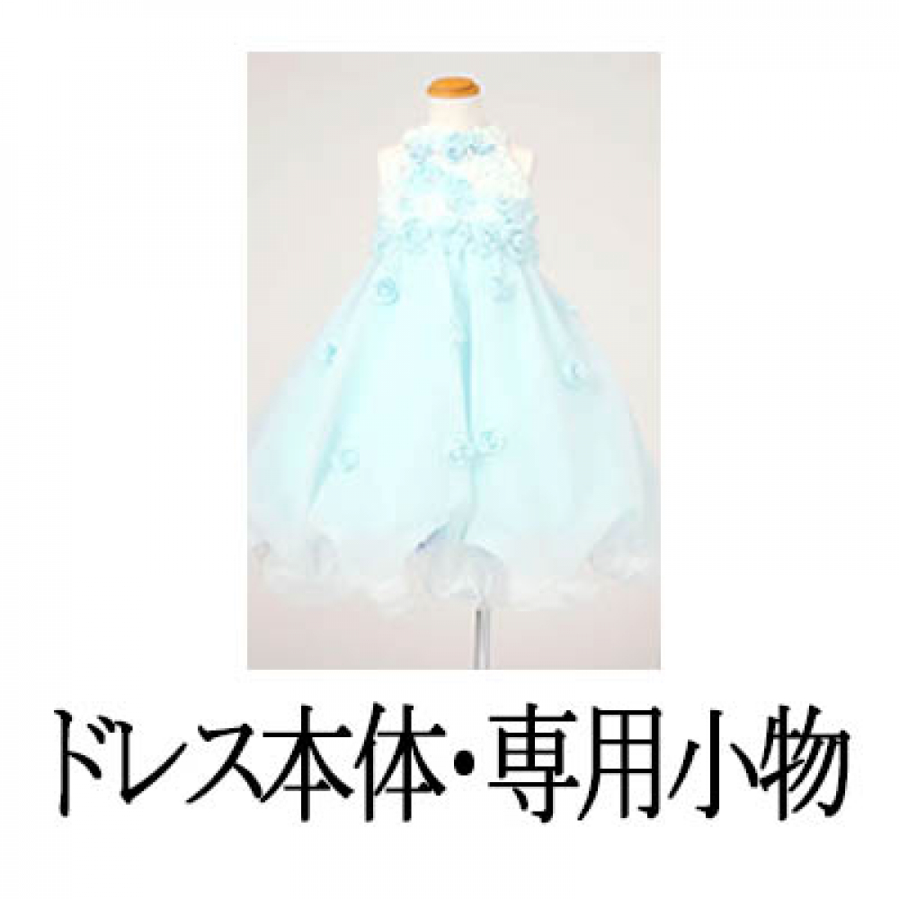 WEBジュニアドレス【キュート】(BU)