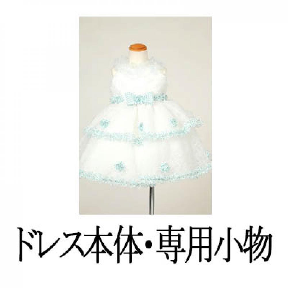 WEBジュニアドレス【スウィート】
